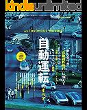 Motor Fan illustrated特別編集 自動運転のすべて