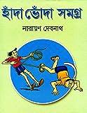 Handa Bhonda Samagra