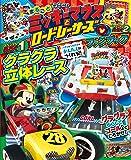 まるごと ミッキーマウスとロードレーサーズ ファンブック (電撃ムックシリーズ)
