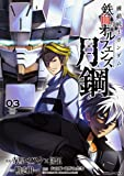 機動戦士ガンダム 鉄血のオルフェンズ 月鋼 (3) (角川コミックス・エース)