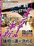 販売革新 2016年 07月号 [雑誌]