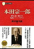 日本の企業家7 本田宗一郎 夢を追い続けた知的バーバリアン (PHP経営叢書)