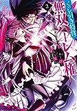 くじ引き特賞:無双ハーレム権 3 (ヤングジャンプコミックス)