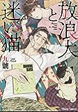 放浪犬と迷い猫【SS付き電子限定版】 (Charaコミックス)