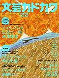 文芸カドカワ 2016年10月号