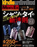 ここまで変わる!シャツ&タイの新法則 MEN'S EX特別編集