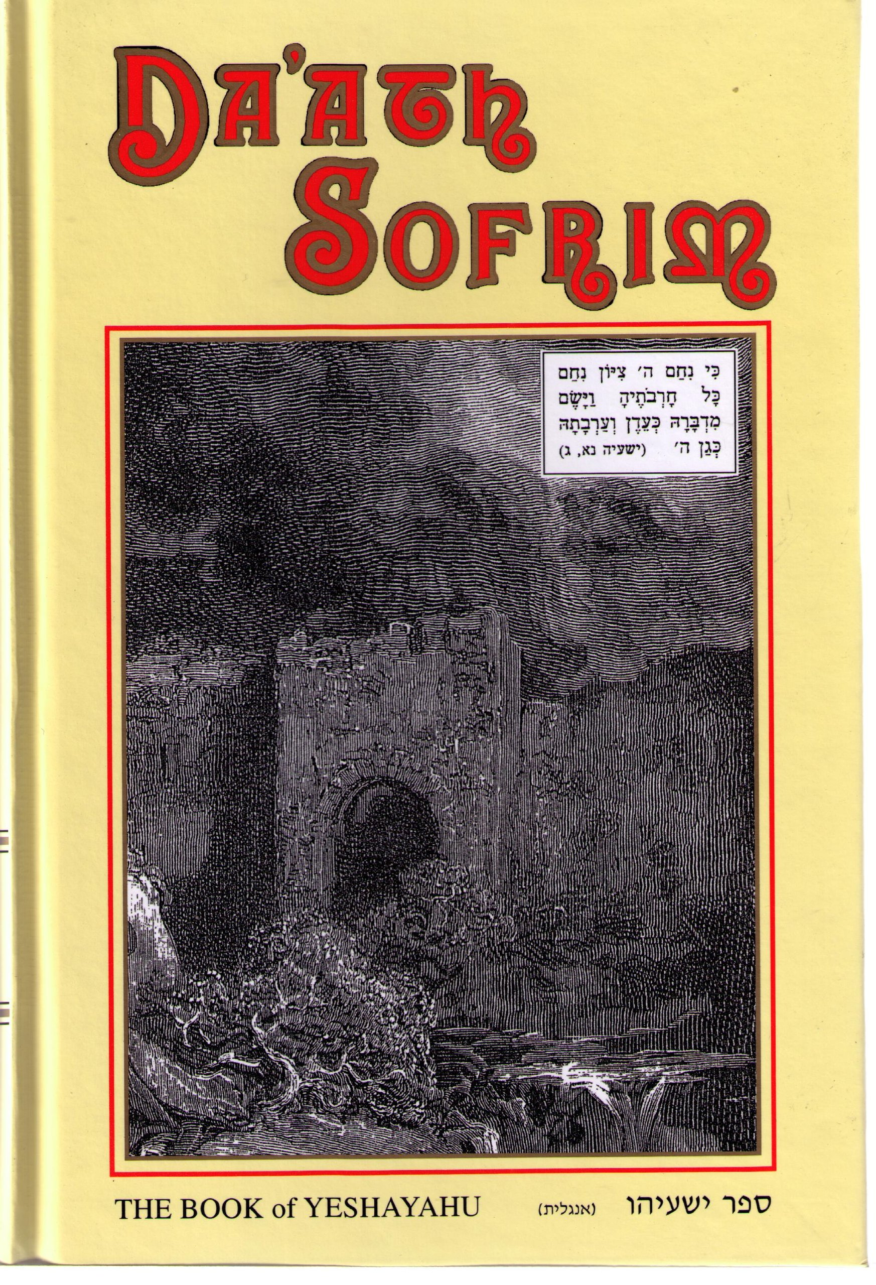 Download Da'ath Sofrim: Book of Yeshayahu (Isaiah) pdf epub
