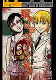 稲垣みさおホラーM選集 脳内治療ブレーン・キュア (ぶんか社コミックス)