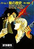 パーム (7) 星の歴史‐殺人衝動‐ I (ウィングス・コミックス)