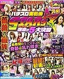 パチスロ実戦術STARS サワ・ミオリ&橘リノ 宿命の5大決闘 (GW MOOK 488)