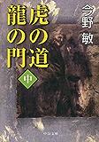 虎の道 龍の門(中) (中公文庫)