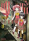 明×暗SCRAMBLE 3 (コミックアライブ)