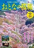 おとなの桜旅 首都圏版 (ぴあMOOK)