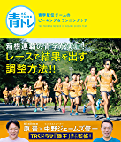 青トレ 青学駅伝チームのピーキング&ランニングケア