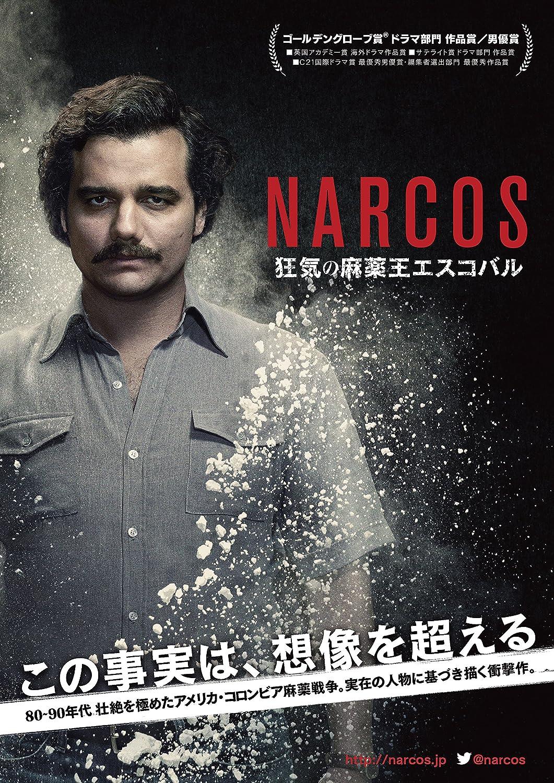 ナルコス 大統領を目指した麻薬王DVD-BOX B01JLCH4UQ