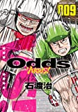 Odds VS!(9) (アクションコミックス)
