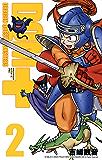 ドラゴンクエストモンスターズ+新装版 2巻 (デジタル版ガンガンコミックス)