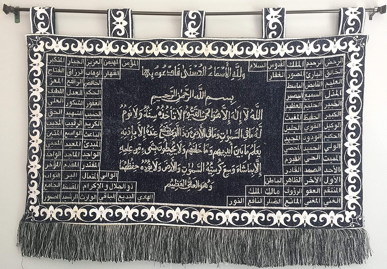 f7e619e64 Islamic Hajj Gift Asma ul Husna 99 Names of Allah and Ayat ul Kursi Verse  of the Throne Blue Curtain Style Embroidered Beads Fabric Decor Woven Vivid  ...