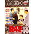 GUSHmaniaEX R45R (GUSH mania COMICS)
