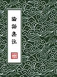 論語集注 【四書章句集註】 (繁體豎排版)