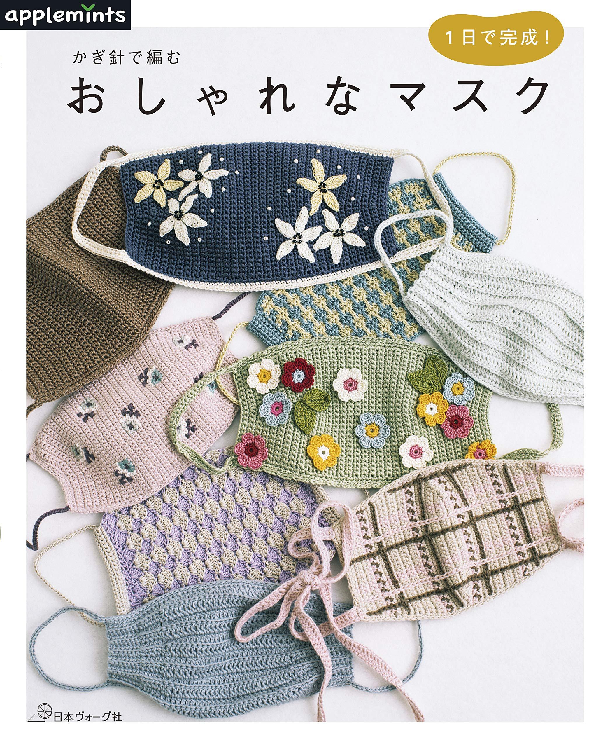 かぎ針 編み マスク