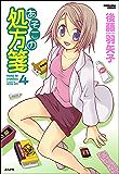 あそこの処方箋 (4) (ぶんか社コミックス)