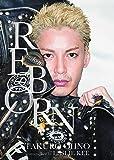 大野拓朗写真集『REBORN』 ([バラエティ])