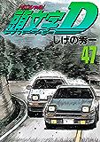 頭文字D(47) (ヤングマガジンコミックス)