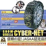 JASAA規格品認定品 タイヤチェーン GL-4 ケイカ スノーゴリラ サイバーネット タイヤチェーン サイバーネット GL4 185/80R14 195/65R15他