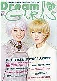 Dream Girls Vol.12 (メディアパルムック)