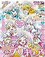 『HUGっと! プリキュア』特別増刊号[雑誌]: アニメージュ2019年1月号増刊