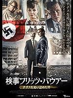 検事フリッツ・バウアー ナチスを追い詰めた男(字幕版)