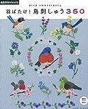羽ばたけ! 鳥刺しゅう350 (アサヒオリジナル)