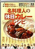名料理人の休日カレーレシピ (Town Mook 名料理人のかんたん家ごはんシリーズ VOL. 1)