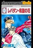 LEBADANG KIBOU NO HANA 1 (TOSUISHA ICHI RACI COMICS) (Japanese Edition)