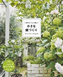 一年中センスよく美しい 小さな庭づくり (アサヒ園芸BOOK)