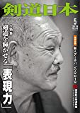 剣道日本 2019年 5月号 DVD付 [雑誌]