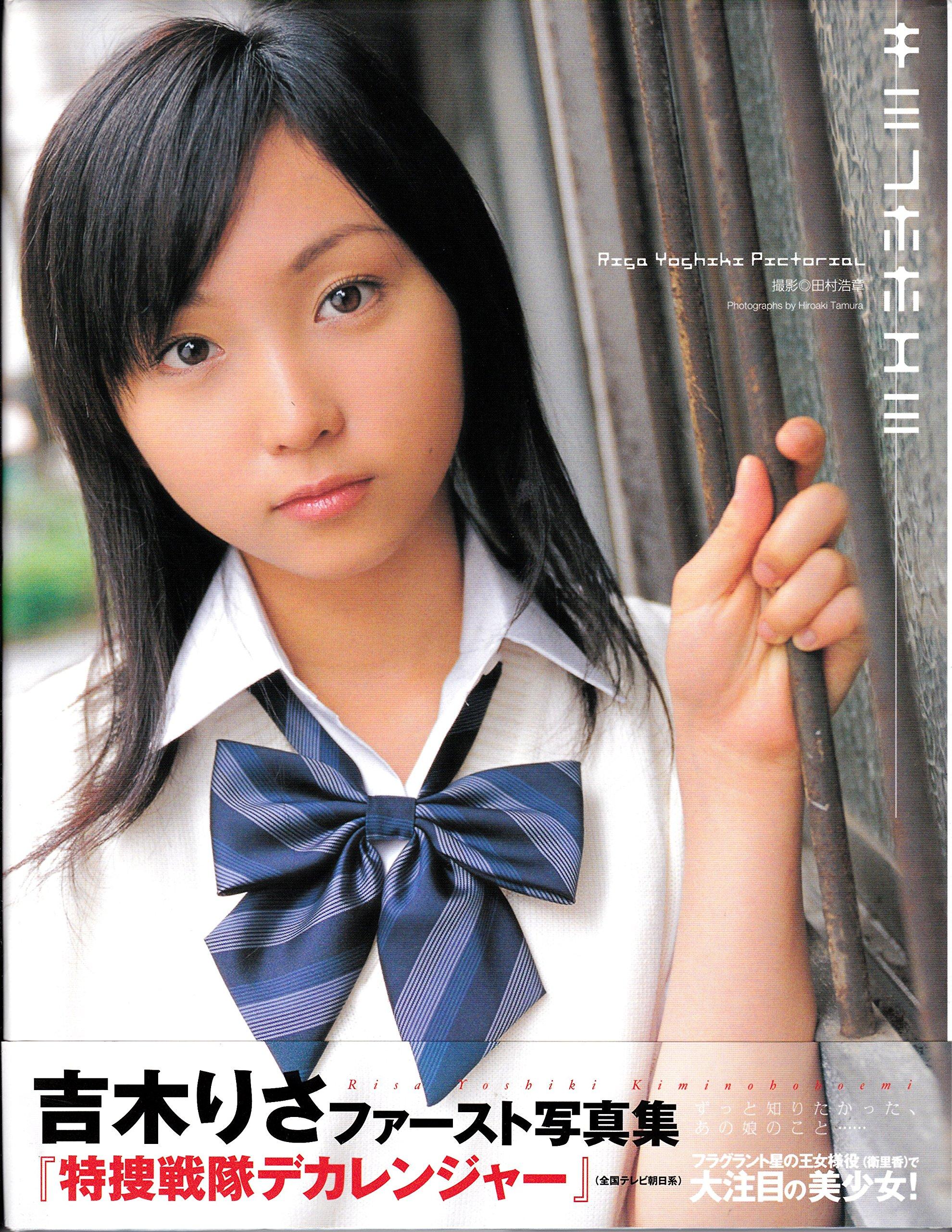 吉木りさファースト写真集 キミノホホエミ: 9784821126385: Books ...