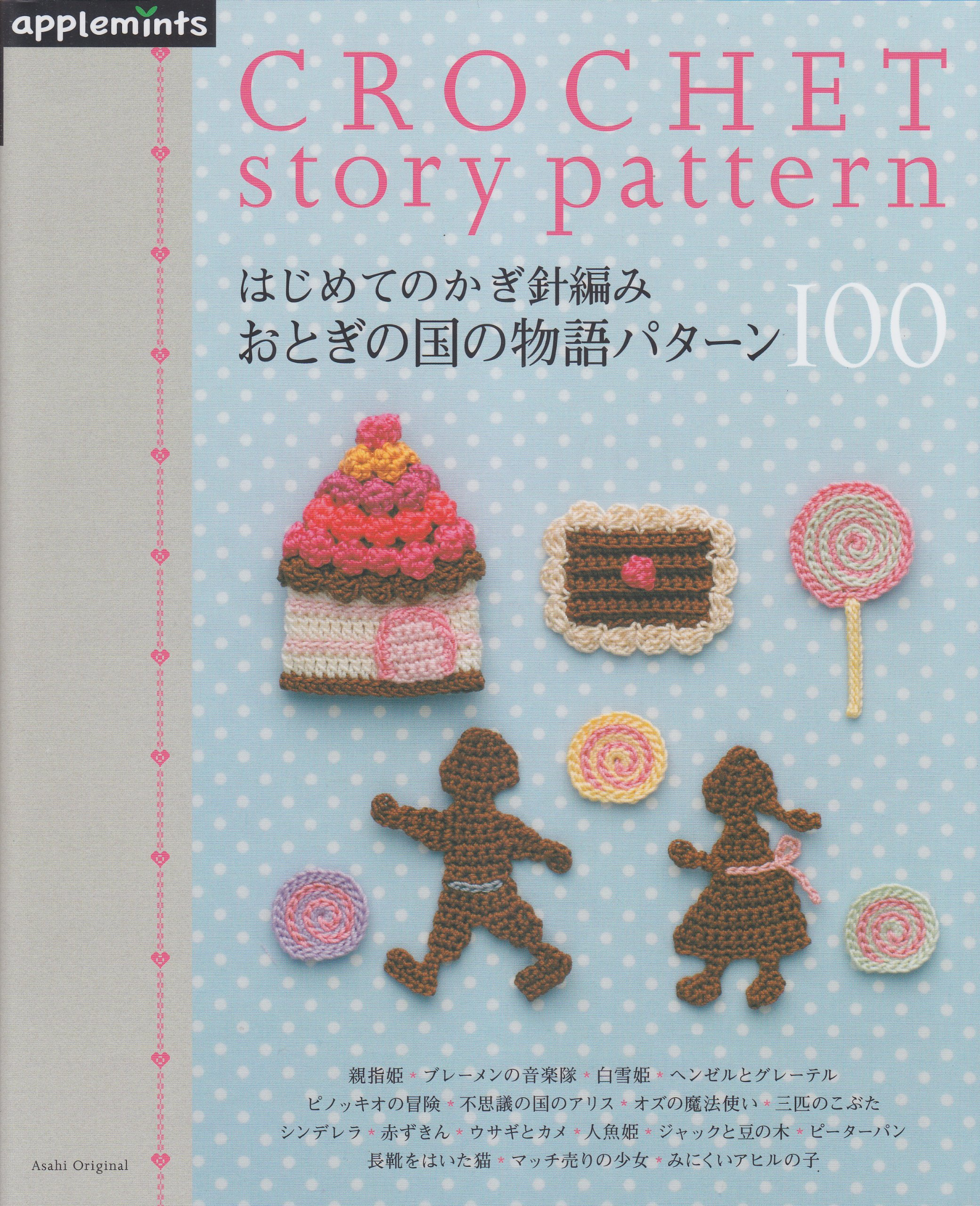 Story Pattern Of 100 Countries Crochet Fairy For The First Time