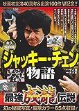 ジャッキー・チェン物語 (バンブー・コミックス)