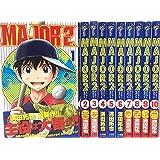 MAJOR 2nd コミック 1-10巻 セット