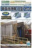 グリーンマックス Nゲージ 2808 車両洗浄機 (大型・シルバー)セット