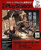 電撃PlayStation Vol.664 【アクセスコード付き】 [雑誌]