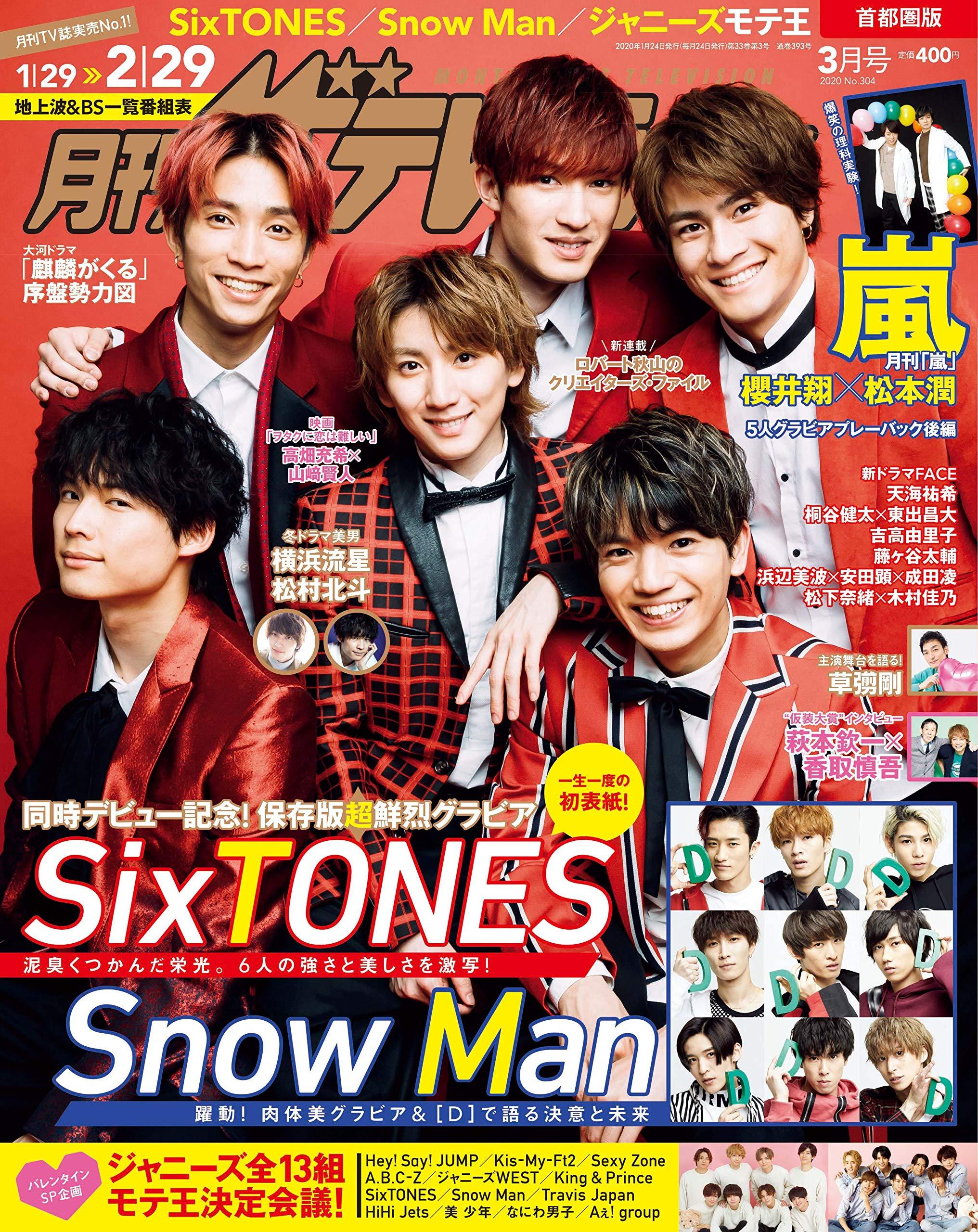 雑誌 テレビ ジョン