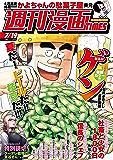 週刊漫画TIMES 2019年7/19号 [雑誌] (週刊漫画TIMES)