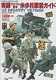 実録ヴェトナム戦争米歩兵軍装ガイド (ミリタリー・ユニフォーム)