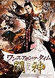 ワンス・アポン・ア・タイム 闘神 [DVD]