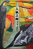 人鼠之间(桂冠译丛)(美国中学生十部必读经典作品之一、诺奖得主约翰·斯坦贝克名作)