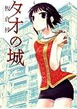 タオの城 (芳文社コミックス)