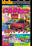 CARトップ (カートップ) 2017年 10月号 [雑誌]